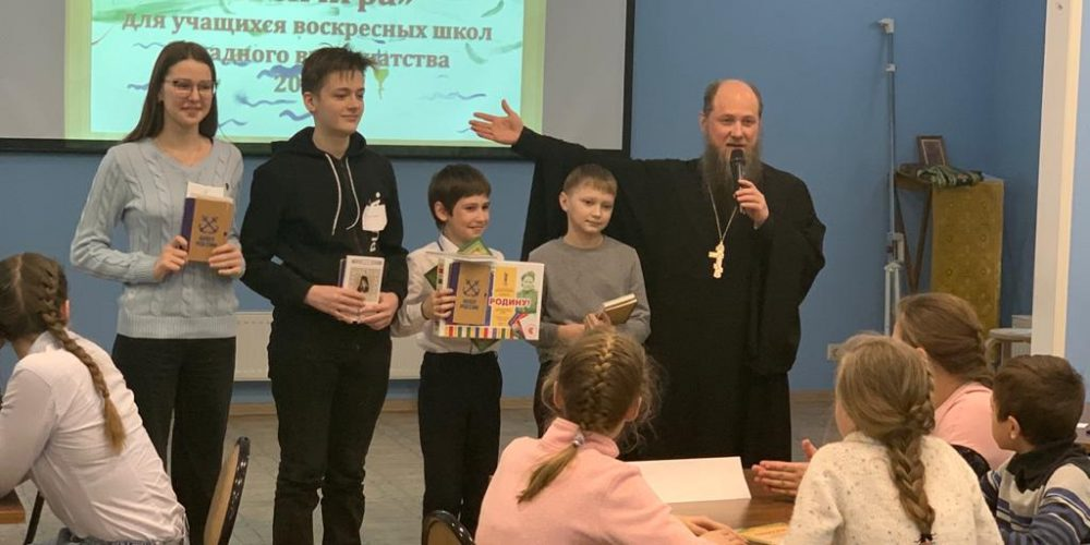 Названы победители турнира по Основам православной веры «Своя игра» для учащихся воскресных школ Западного викариатства