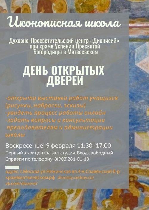 День открытых дверей иконописной школы центра «Дионисий» при храме в Матвеевском