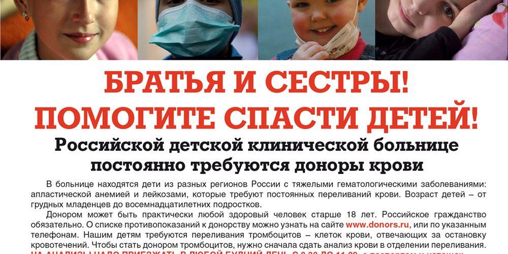 Требуются доноры крови!