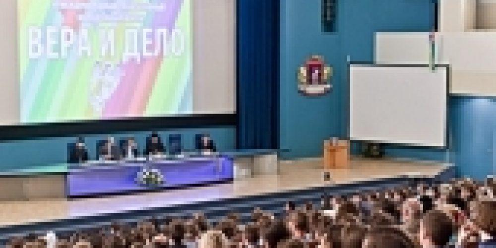 В Москве открылся VI Международный молодежный форум «Вера и дело»