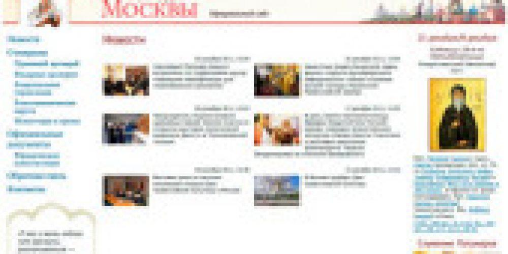 Открылся официальный сайт Московской городской епархии