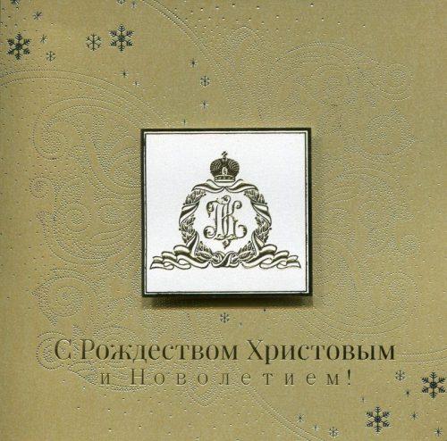Рождественское поздравление Святейшего Патриарха Кирилла