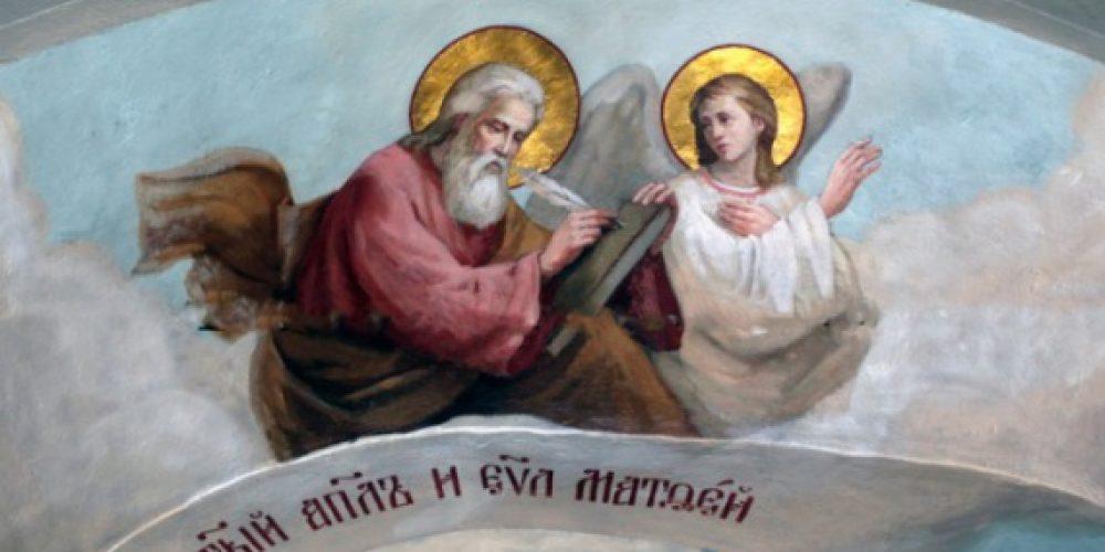 29 ноября день памяти Апостола евангелиста Матфея
