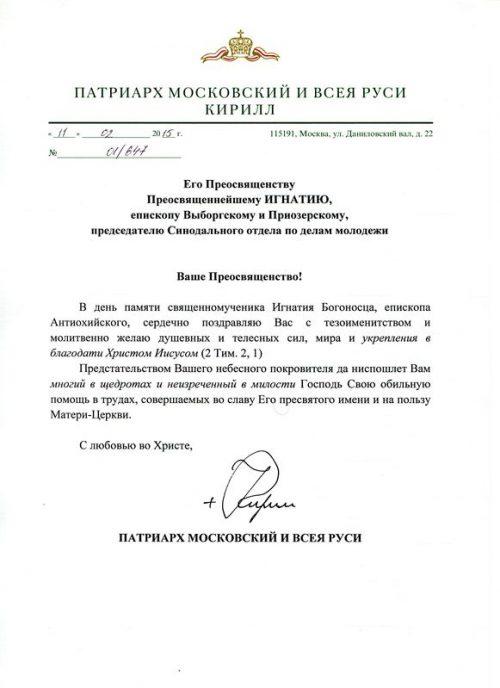 Поздравление от Патриарха еп. Игнатию с днем тезоименитства 11 февраля 2015