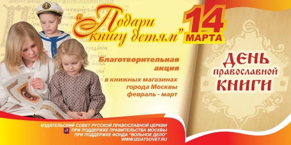 В Москве пройдёт благотворительная акция «Подари книгу детям»!