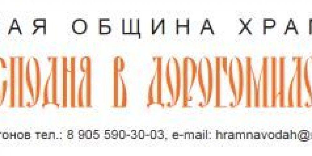 Помогите воссоздать Храм Богоявления Господня в Дорогомилово