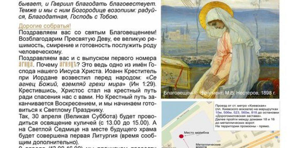 Приходской листок храма Богоявления Господня в Дорогомилово №1