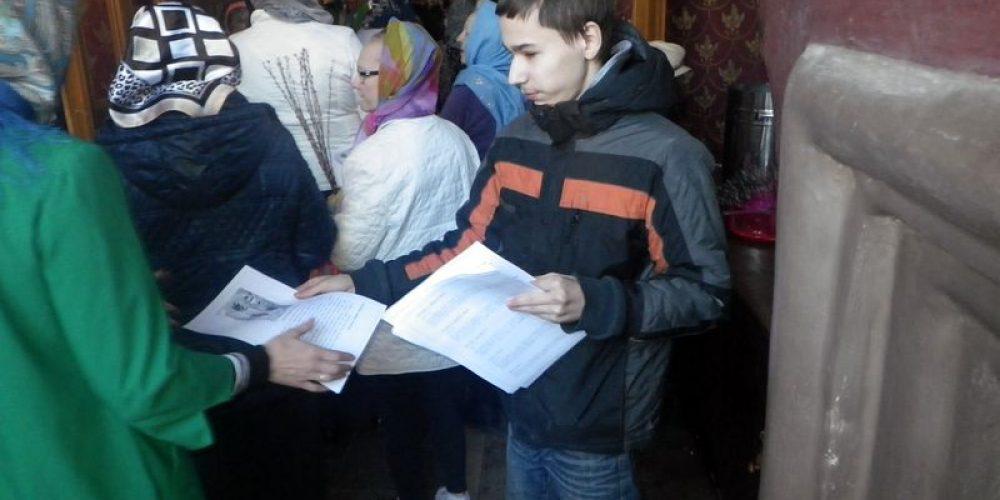 Миссия молодежного клуба «Неофит»  в день Вербного Воскресенья