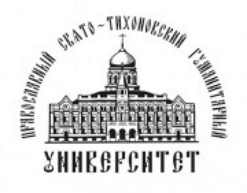 Свято-Тихоновский университет продолжает набор студентов