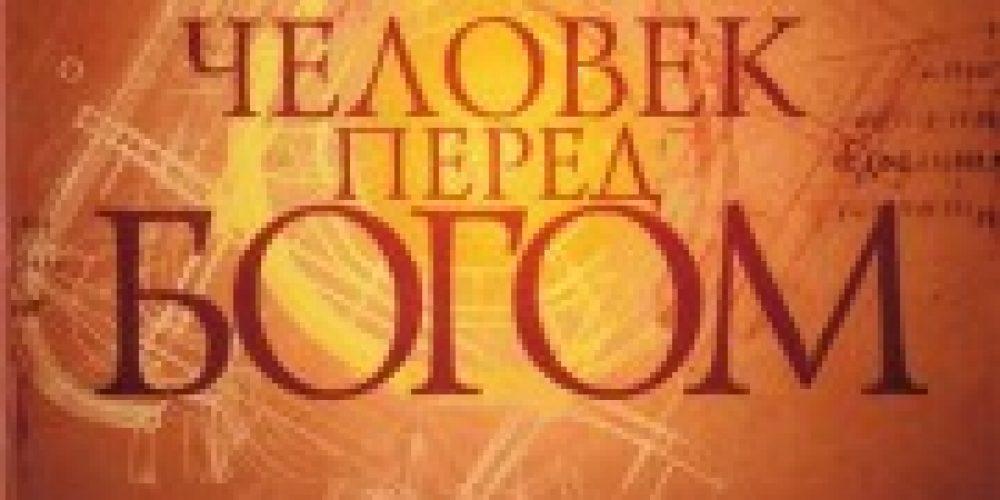 Телеканал «Культура» начинает повторный показ 10-серийного документального фильма митрополита Волоколамского Илариона «Человек перед Богом»