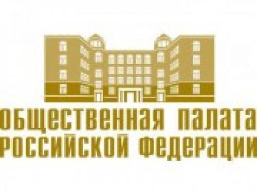 В Общественной палате Российской Федерации прошли слушания «День Крещения Руси. Прошлое и будущее православной цивилизации»