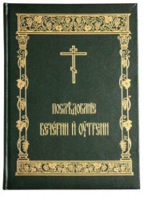 Издательство Московской Патриархии выпустило в свет книгу «Последование Вечерни и Утрени»