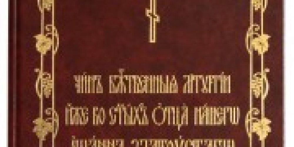 Издательство Московской Патриархии выпустило в свет книгу «Чин Божественныя Литургии иже во святых отца нашего Иоанна Златоустаго»