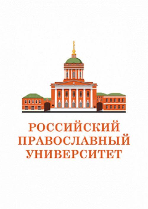 «Молитва – дыхание души». На факультете церковного служения Российского Православного Университета прошли IX Фаддеевские чтения