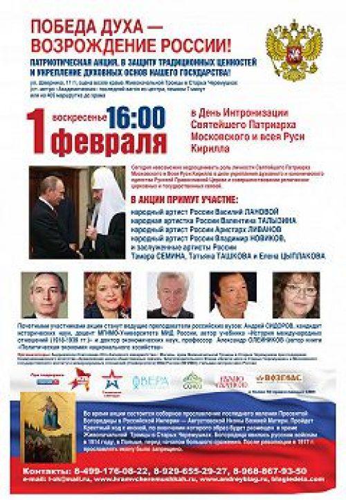 В Андреевском благочинии пройдет широкомасштабная патриотическая акция «Победа духа – возрождение России»