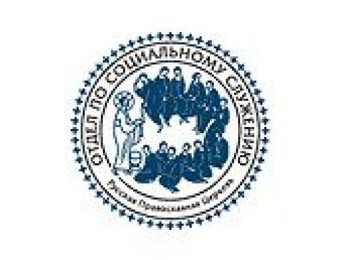 Синодальный отдел по церковной благотворительности и социальному служению проведет онлайн-семинар «Организация благотворительных акций»
