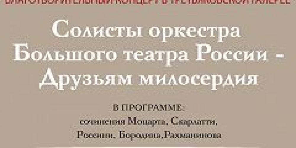 Артисты Большого театра поздравят православную службу «Милосердие» благотворительным концертом в Третьяковской галерее