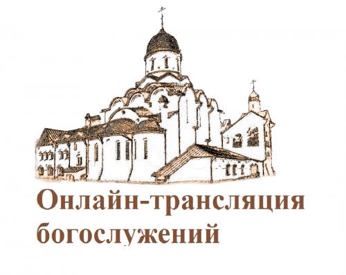 Храмы Западного викариатства начинают онлайн-трансляцию богослужений