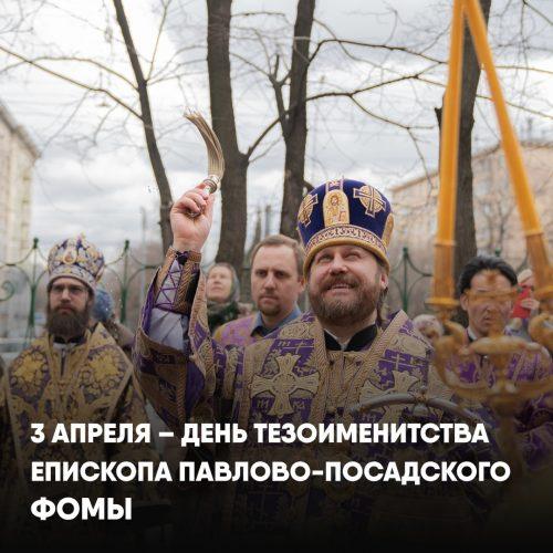 День Ангела епископа Павлово-Посадского Фомы