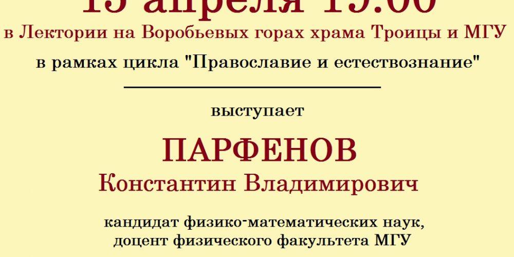 В Лектории храма Троицы и МГУ состоится лекция по истории Вселенной