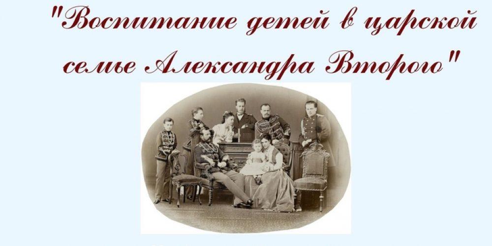 Лекция о царской семье Александра Второго пройдет в Храме Успения Пресвятой Богородицы в Матвеевском