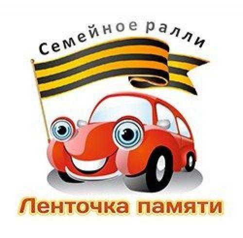"""Семейное авторалли """"Ленточка памяти 2015"""""""