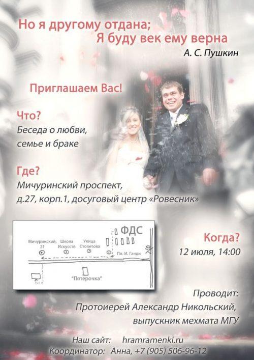 Беседа о любви, семье и браке
