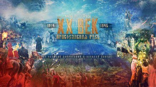 Выставка-форум «Православная Русь. Моя история. От великих потрясений к Великой Победе» открывается 4 ноября в «Манеже»