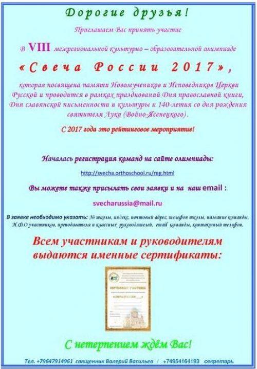 ОЛИМПИАДА СВЕЧА РОССИИ 2017