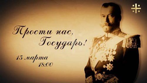 На телеканале «Царьград» пройдет проект «Прости нас, государь»
