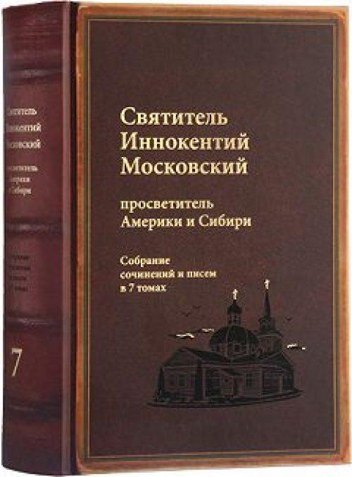 Издательство Московской Патриархии завершило издание собрания сочинений святителя Иннокентия Московского