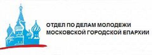 Молодежный отдел Московской городской епархии объявляет конкурс, приуроченный к празднованию Дня славянской письменности и культуры и дня тезоименитства Святейшего Патриарха Кирилла