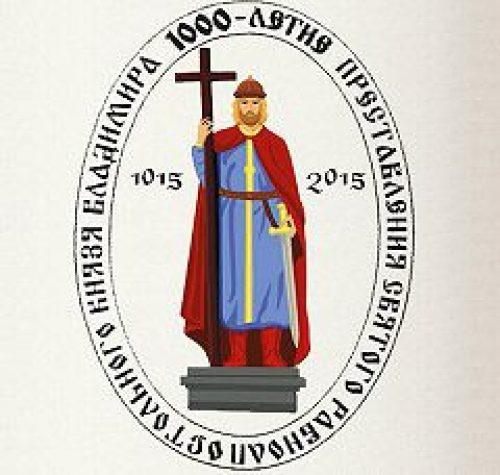 26-28 июля в Москве пройдут торжества по случаю 1000-летия преставления святого равноапостольного великого князя Владимира