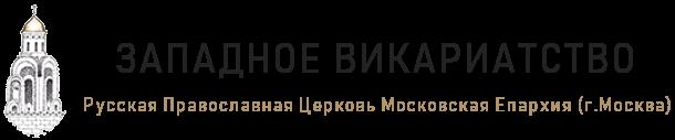 ЗАПАДНОЕ ВИКАРИАТСТВО. Официальный портал.